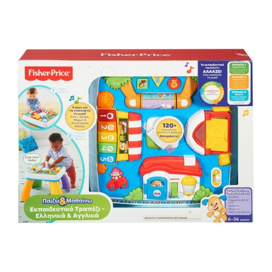 Fisher Price Εκπαιδευτικό Τραπέζι, DRH43